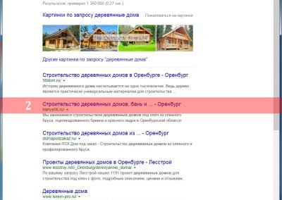 Продвижение-сайта-banya56.ru-(1)