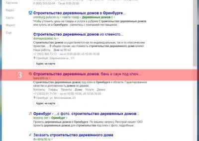 Продвижение-сайта-banya56.ru-(16)