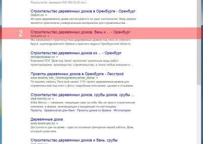 Продвижение-сайта-banya56.ru-(17)