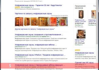 Продвижение-сайта-banya56.ru-(22)