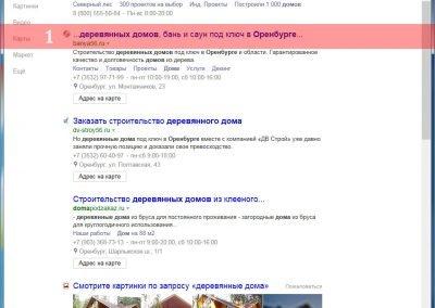 Продвижение-сайта-banya56.ru-(29)
