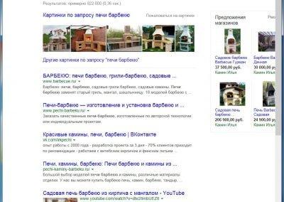 Продвижение-сайта-banya56.ru-(34)