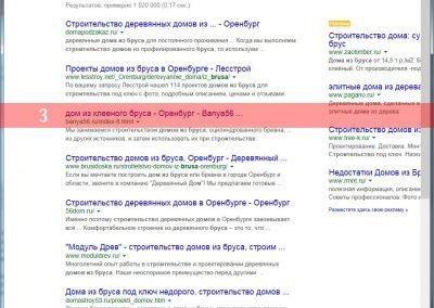 Продвижение-сайта-banya56.ru-(38)