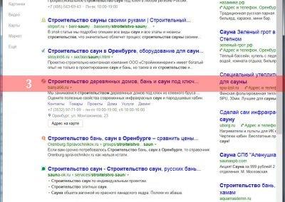 Продвижение-сайта-banya56.ru-(39)