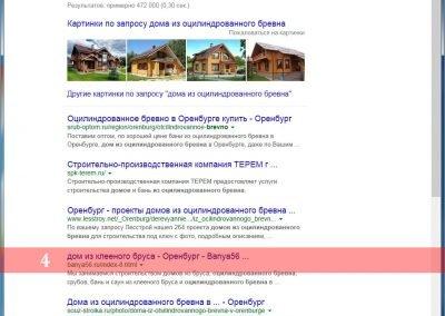Продвижение-сайта-banya56.ru-(7)