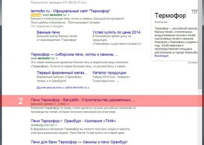 Продвижение-сайта-banya56.ru-(8)