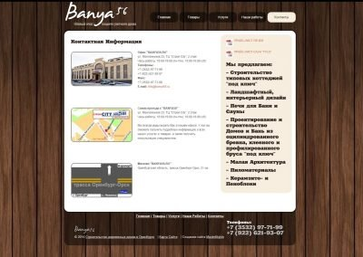 Создание сайта banya56.ru (7)