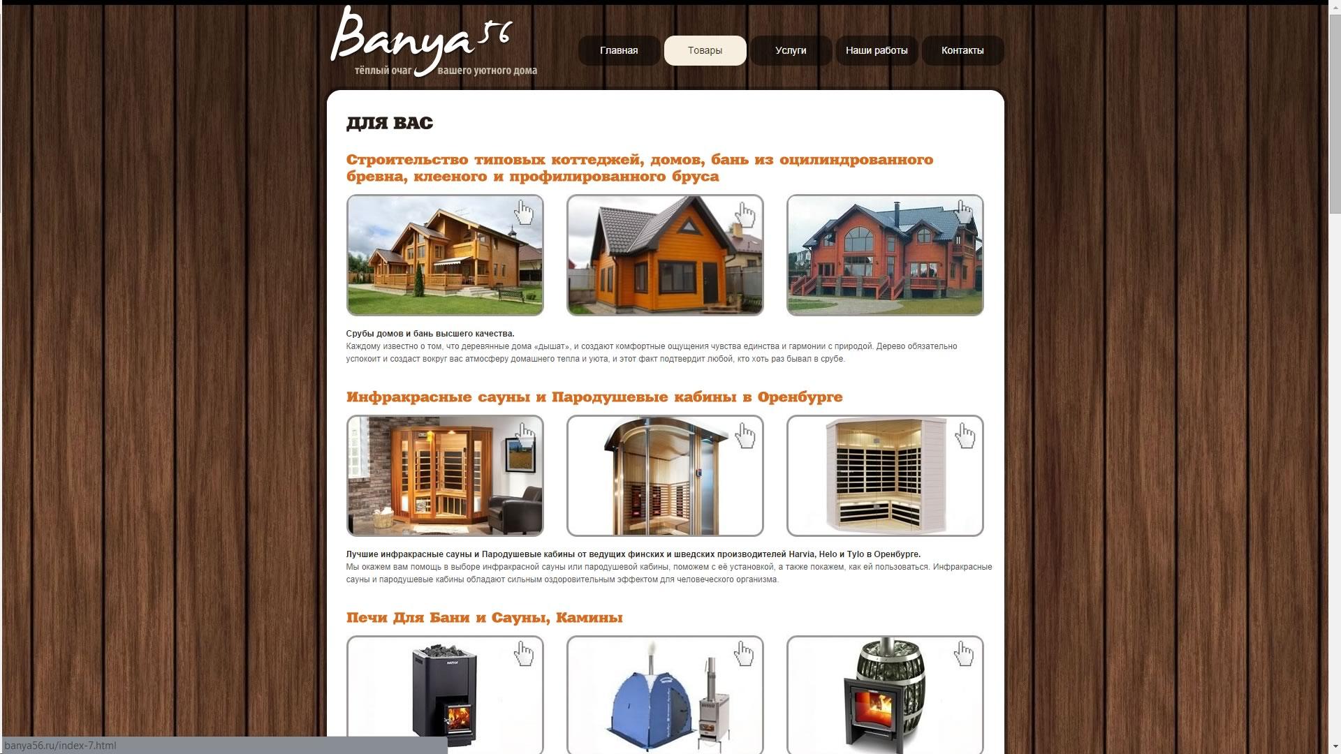 Создание сайта banya56.ru (4)