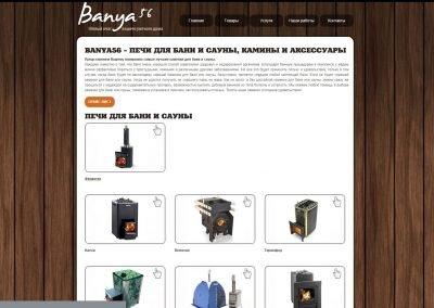 Создание сайта banya56.ru (8)
