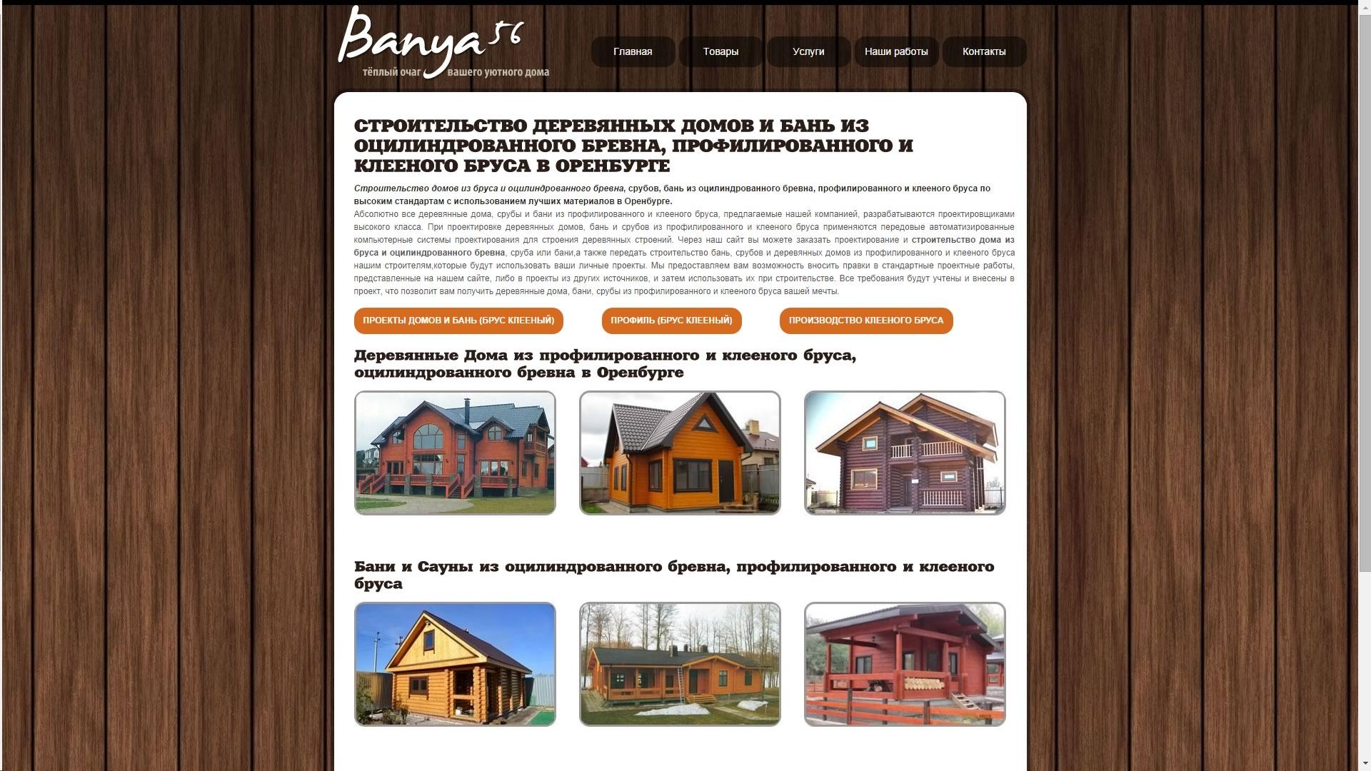 Создание сайта banya56.ru (13)
