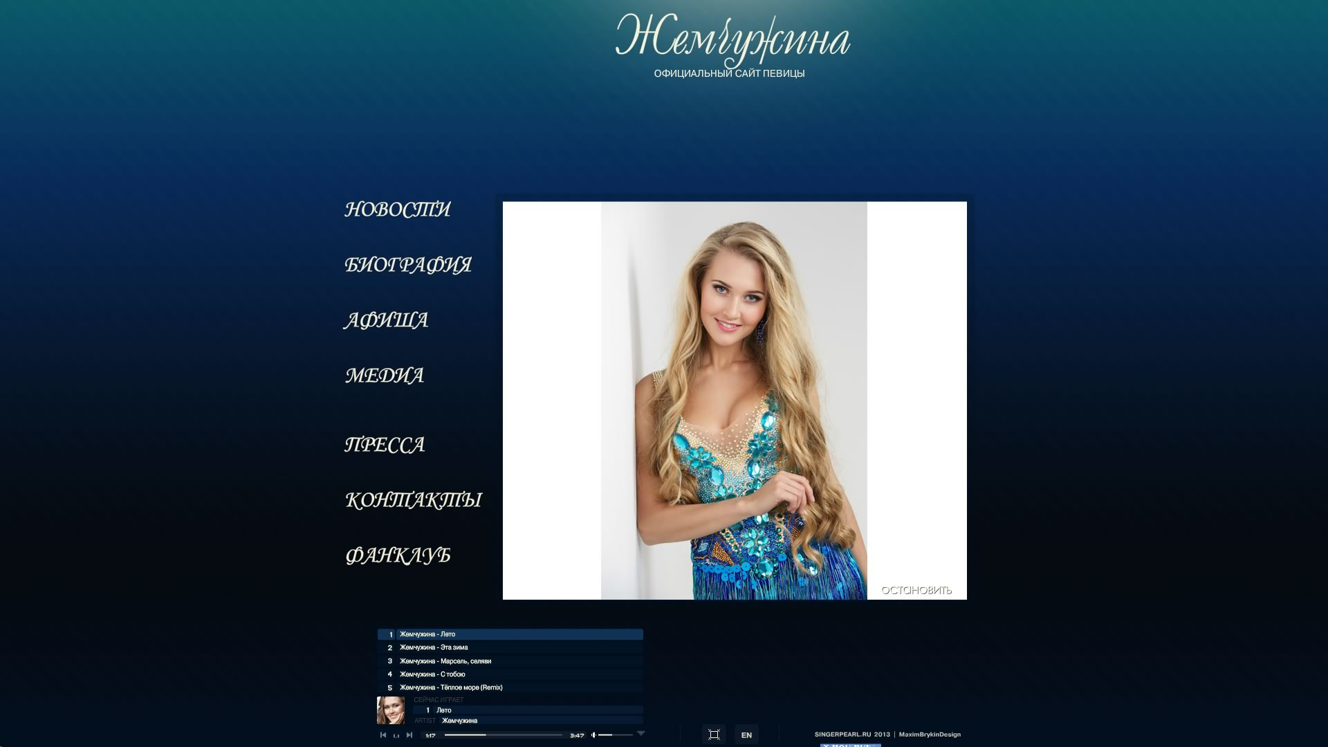 Создание сайта singerpearl.ru (flash) (2)