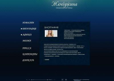 Создание сайта singerpearl.ru (flash) (4)