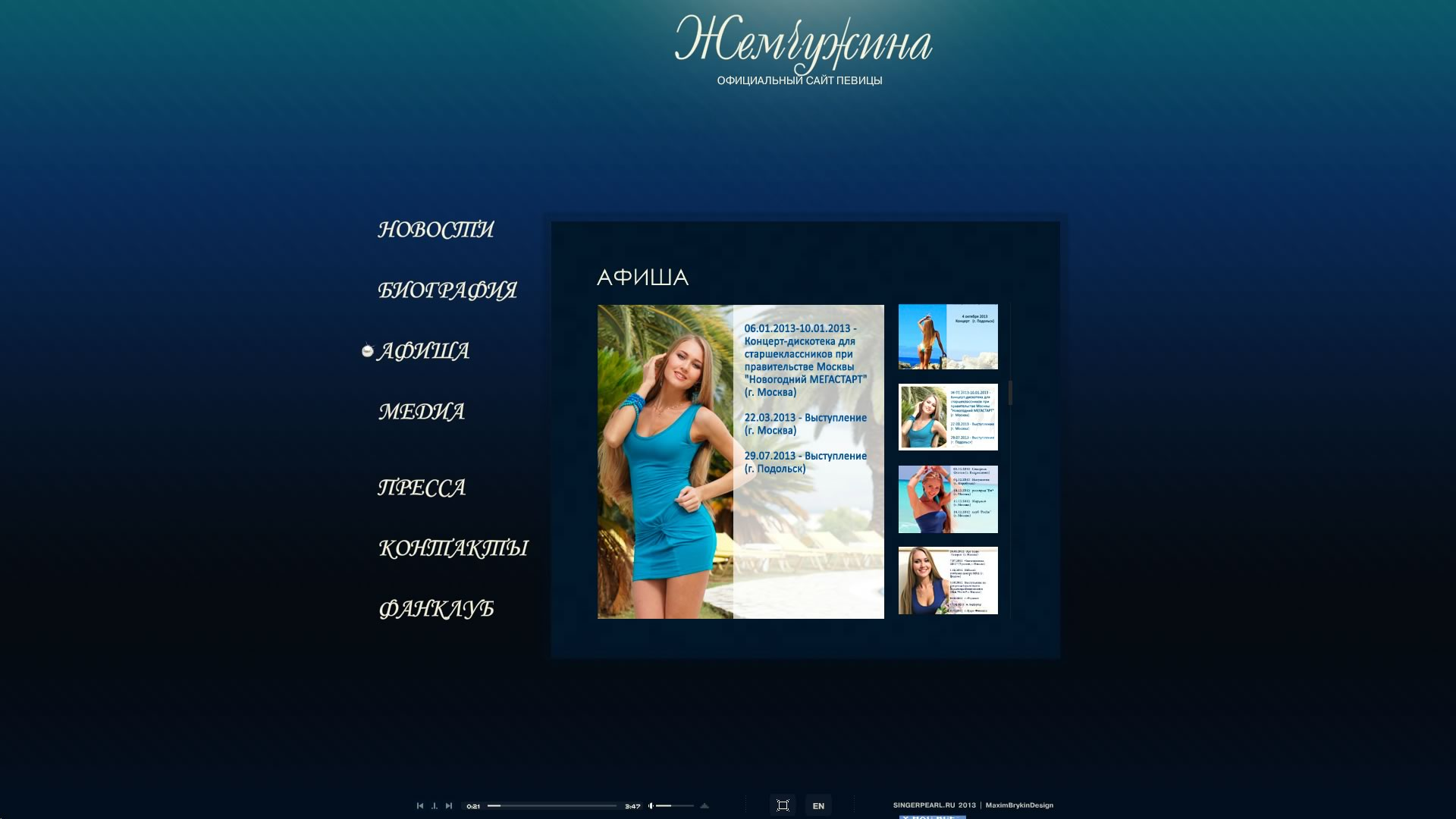 Создание сайта singerpearl.ru (flash) (5)
