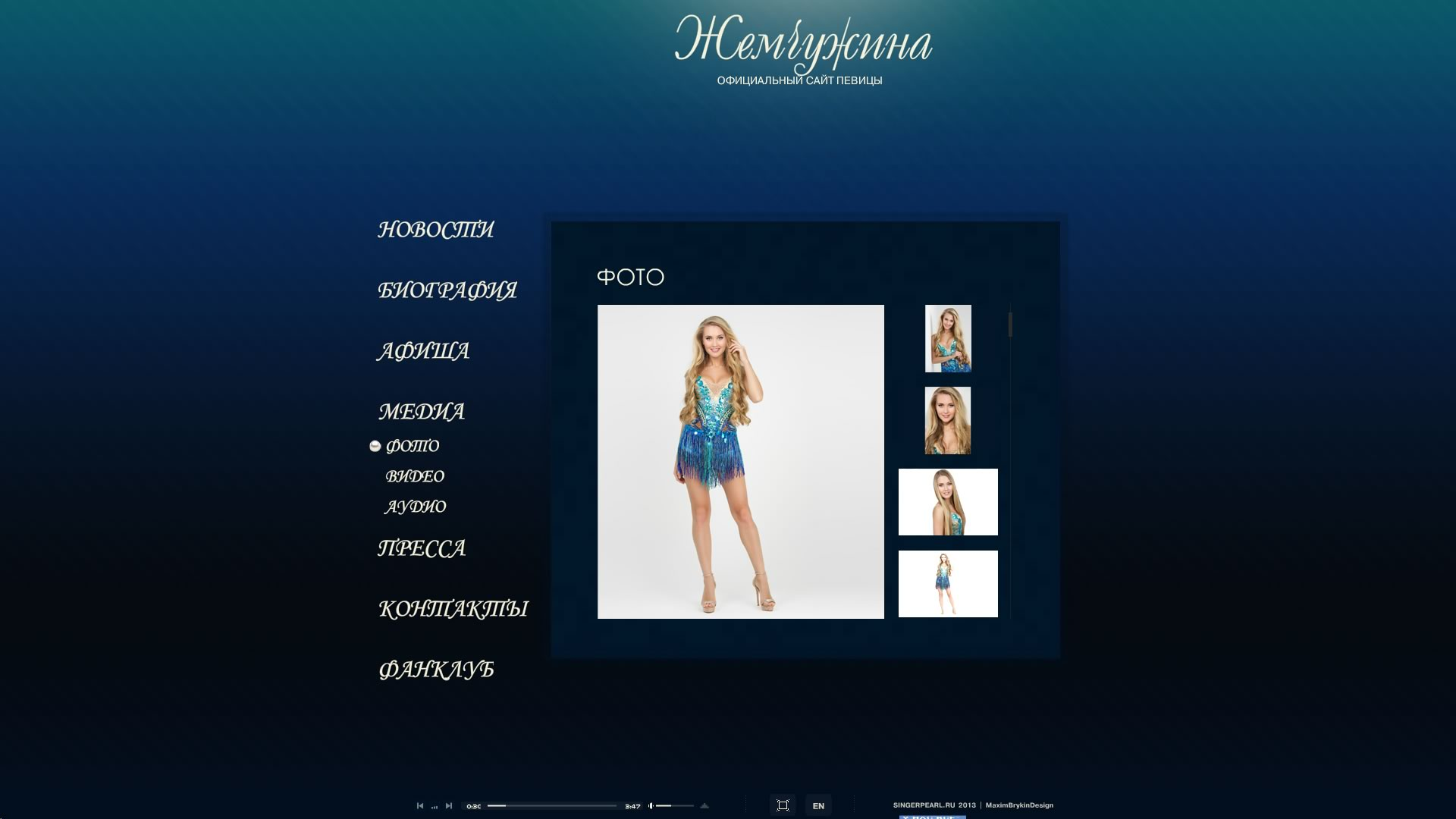 Создание сайта singerpearl.ru (flash) (6)