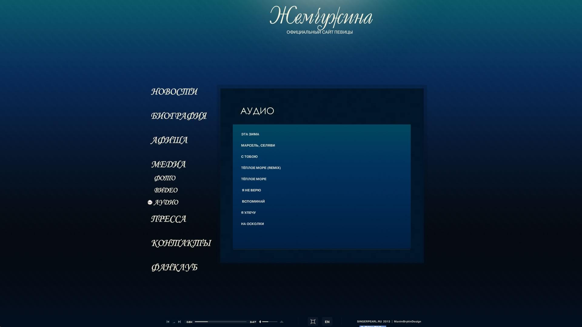 Создание сайта singerpearl.ru (flash) (8)