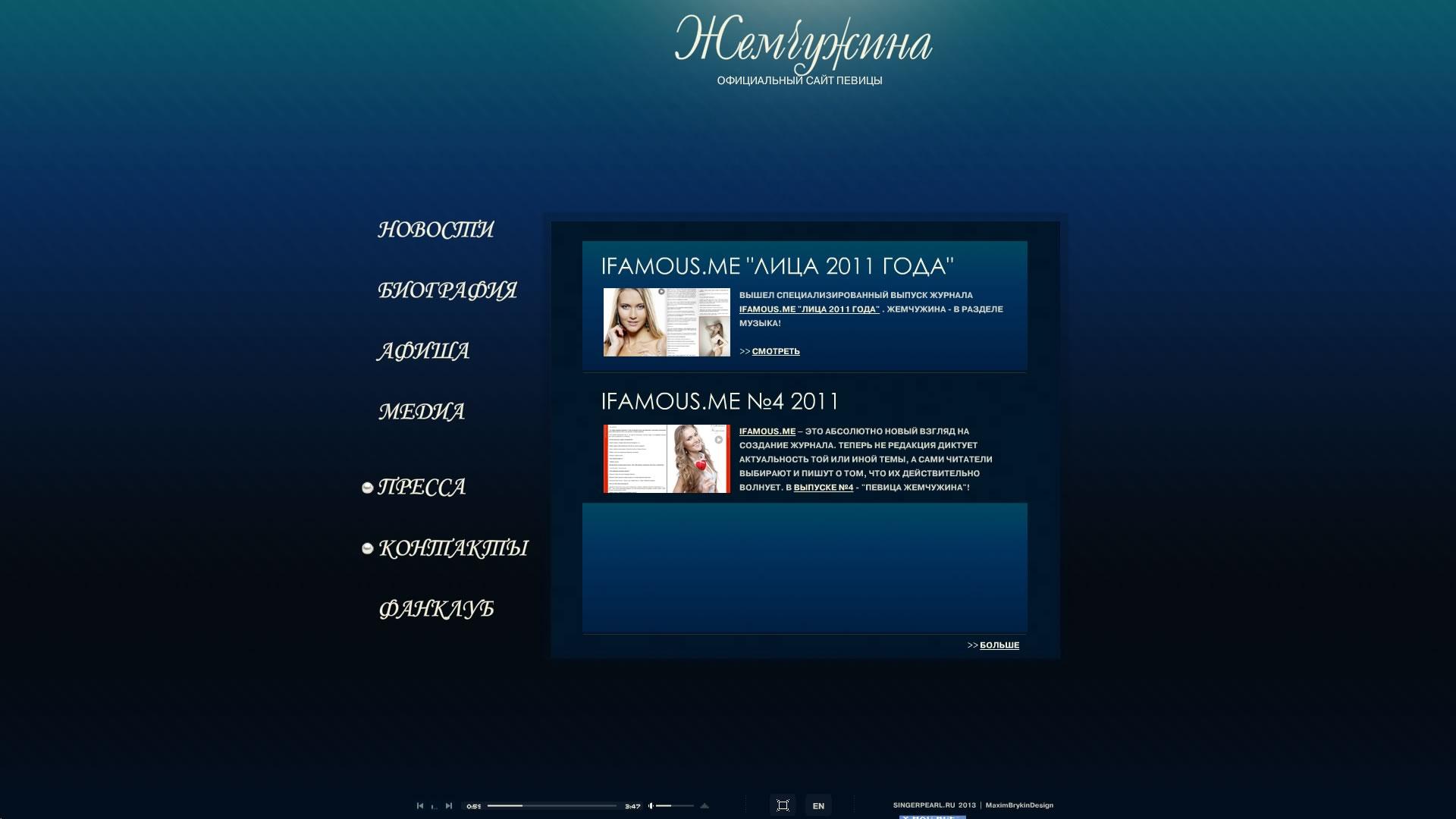 Создание сайта singerpearl.ru (flash) (9)