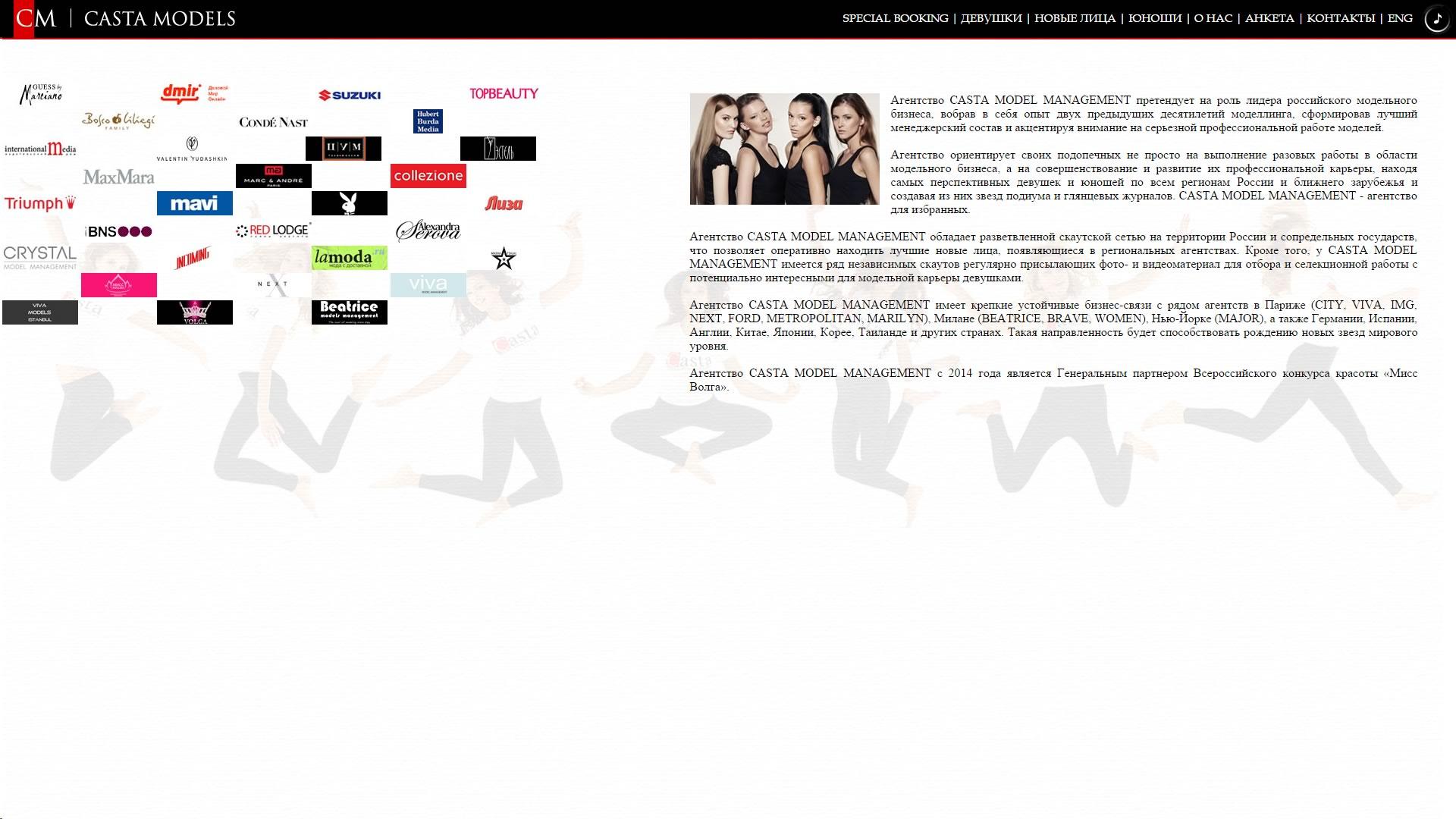 Создание сайта castamodels.ru (4)