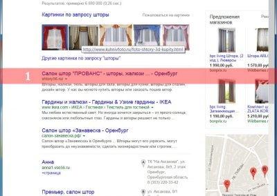 Продвижение-сайта-shtory56.ru-(11)