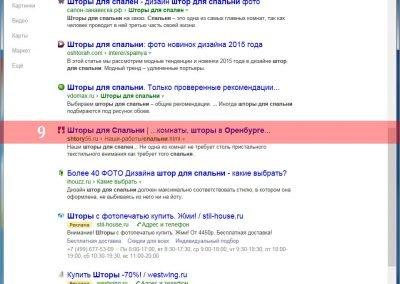 Продвижение-сайта-shtory56.ru-(15)