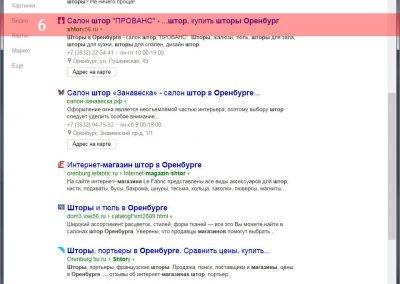 Продвижение-сайта-shtory56.ru-(6)