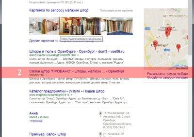 Продвижение-сайта-shtory56.ru-(7)