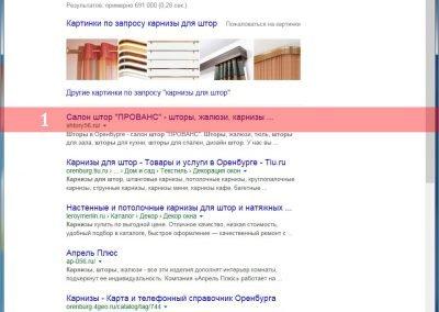 Продвижение-сайта-shtory56.ru-(8)