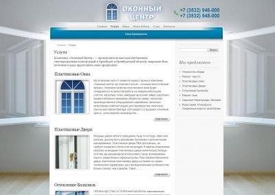 Создание сайта окцентр.рф (3)