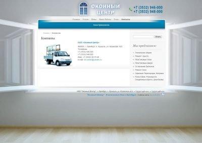 Создание сайта окцентр.рф (6)