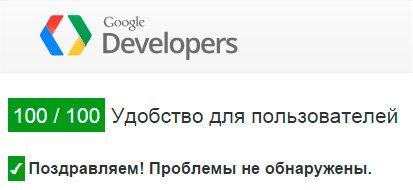 Google Developers - тест удобства мобильной версии сайта