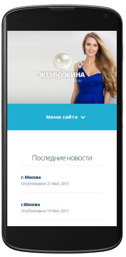 Мобильная версия сайта singerpearl.ru