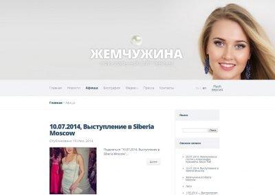 Создание сайта singerpearl.ru (8)
