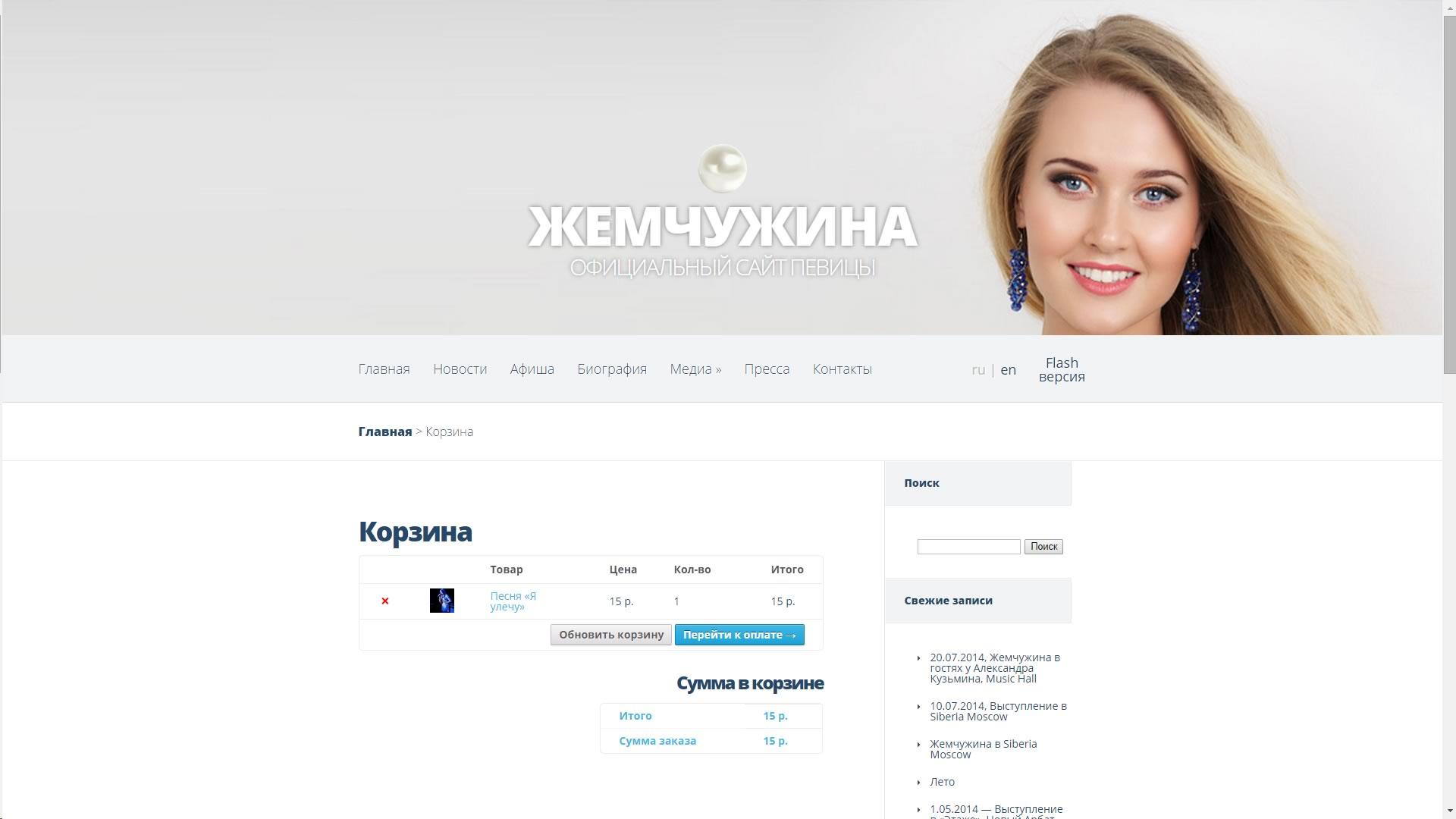 Создание сайта singerpearl.ru (17)