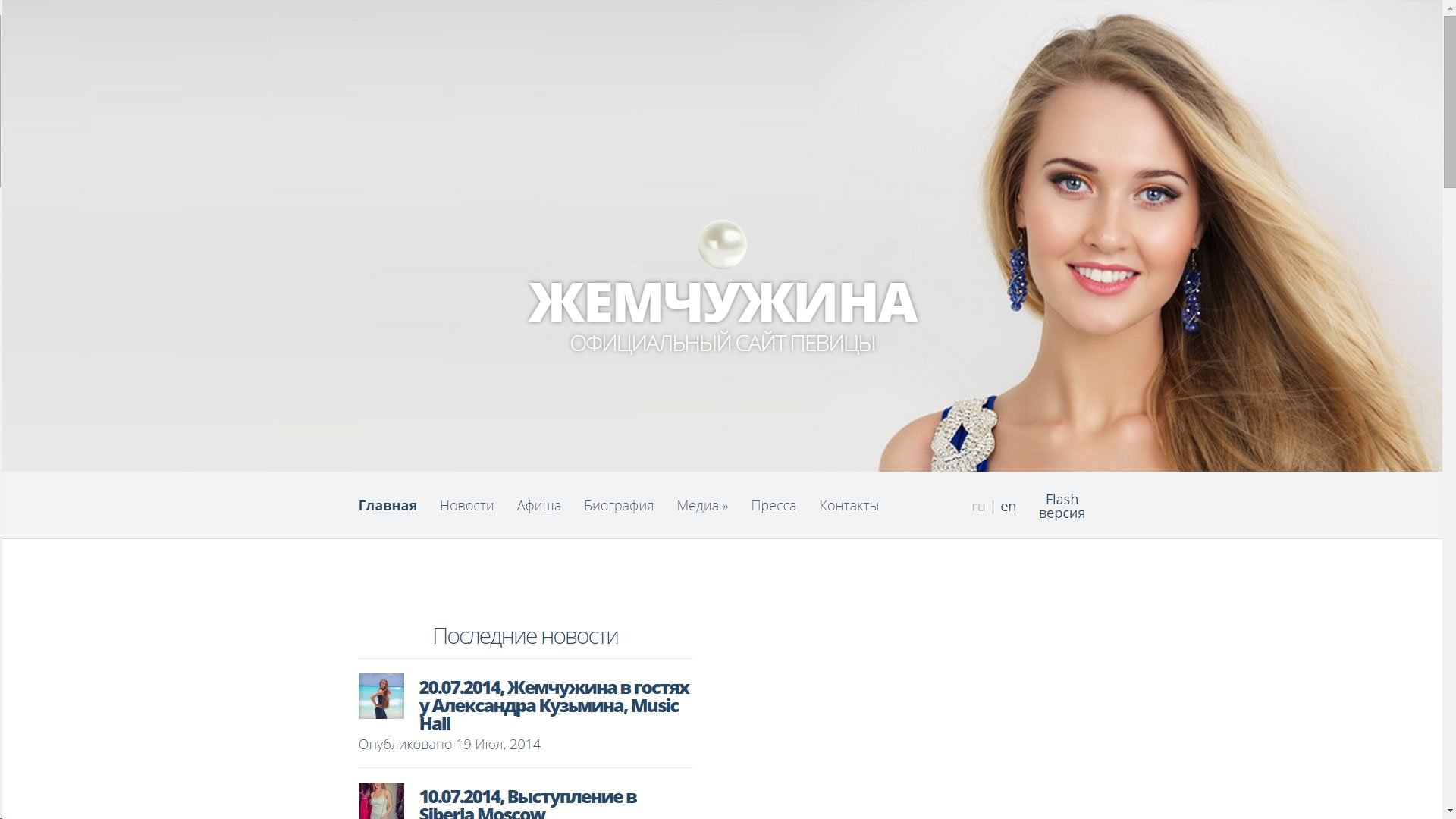 Создание сайта singerpearl.ru (2)