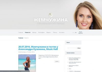 Создание сайта singerpearl.ru (7)