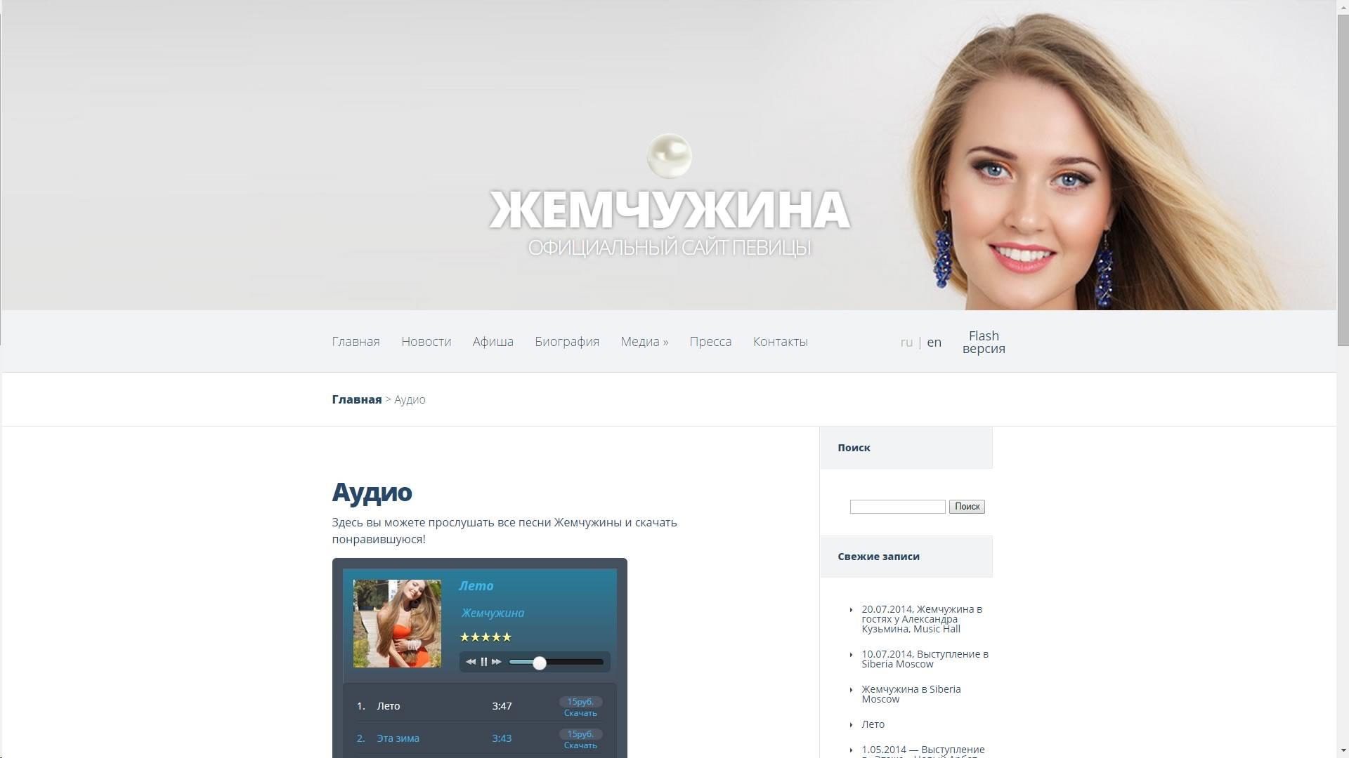 Создание сайта singerpearl.ru (11)