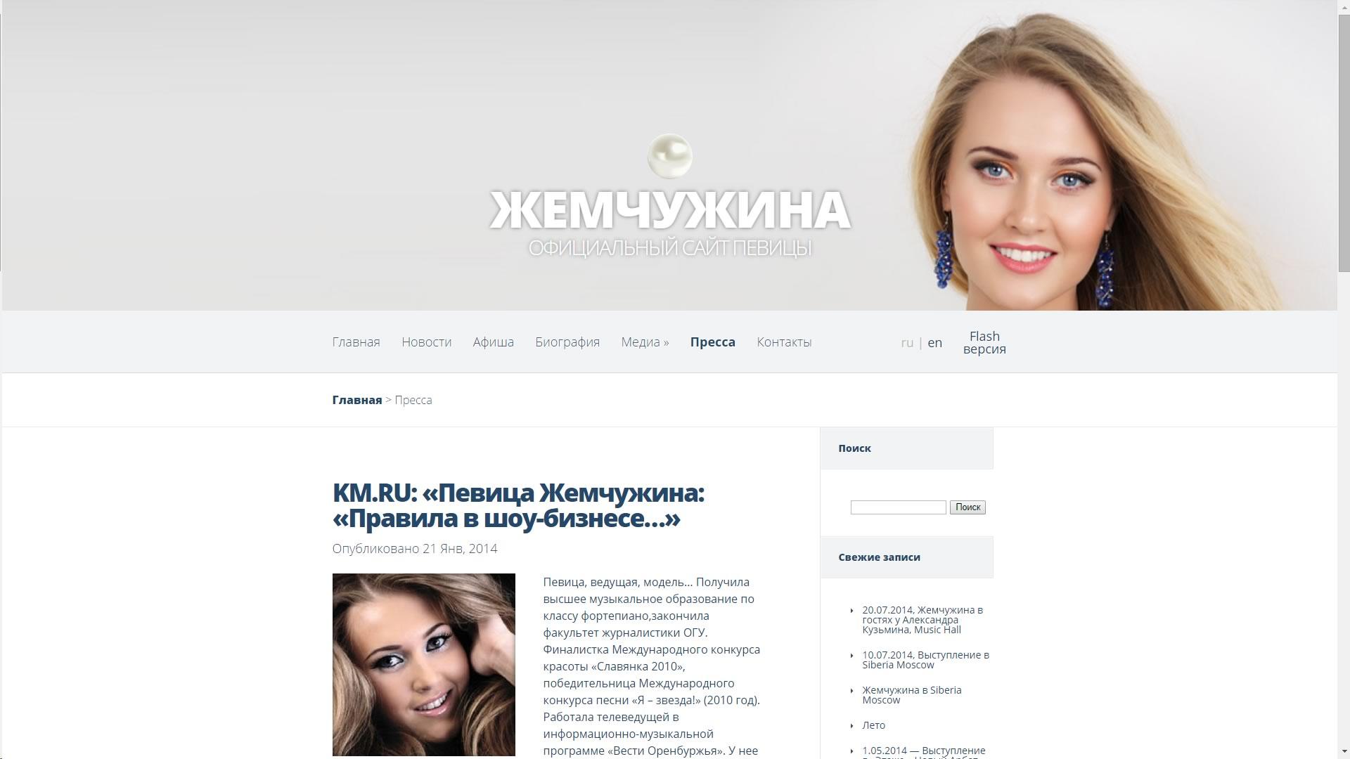Создание сайта singerpearl.ru (13)