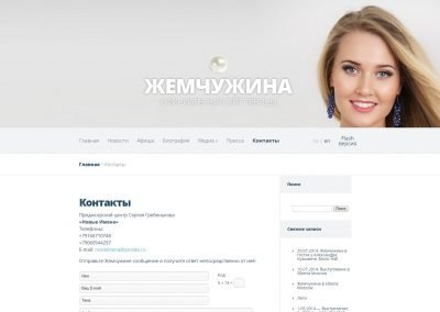 Создание сайта singerpearl.ru (14)