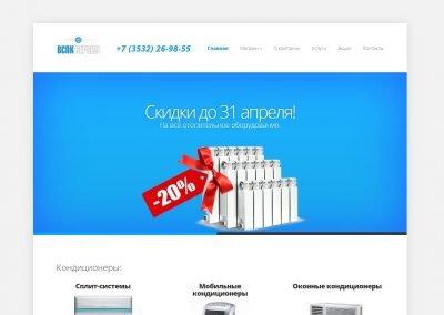 Создание сайта vspk-s.ru (1)