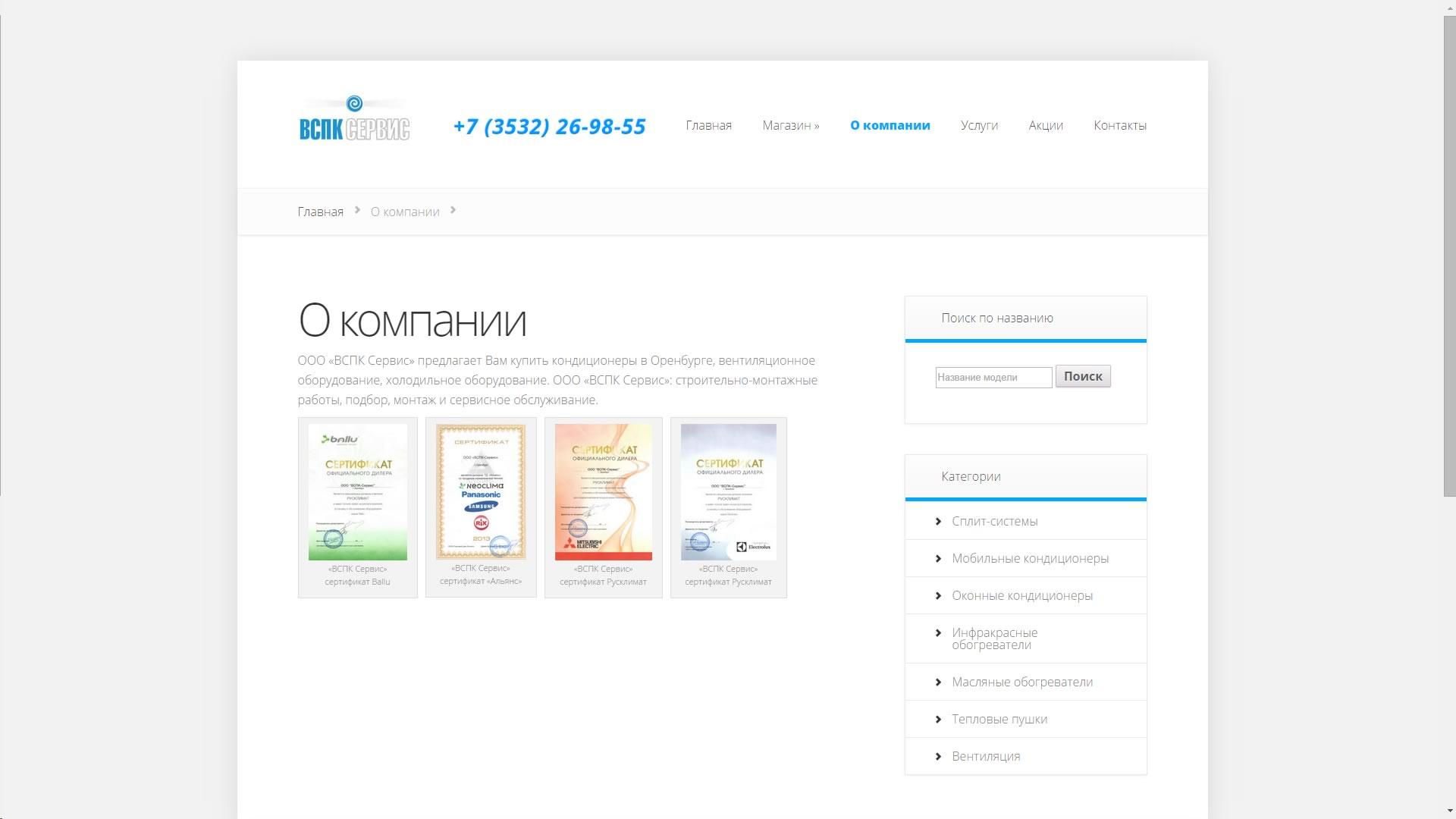 Создание сайта vspk-s.ru (7)