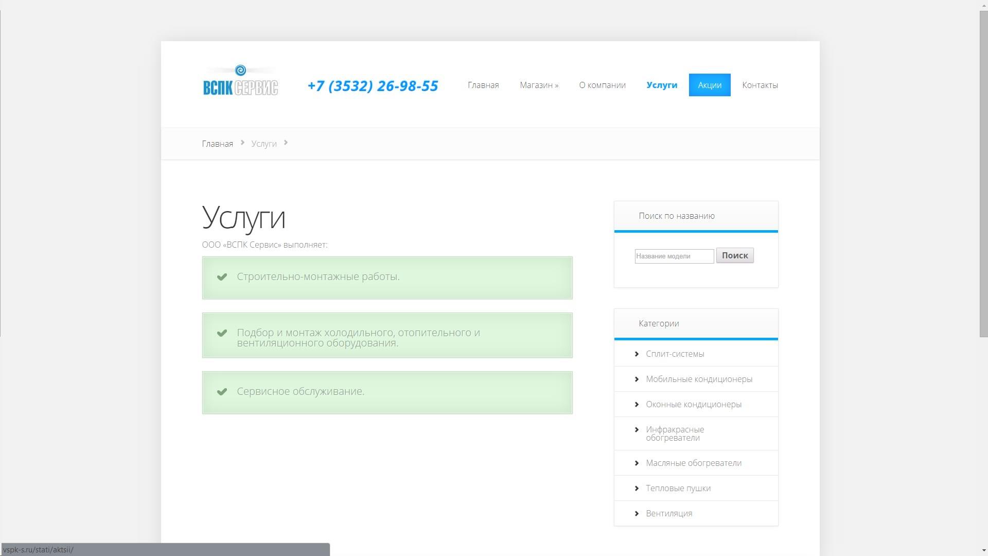 Создание сайта vspk-s.ru (8)