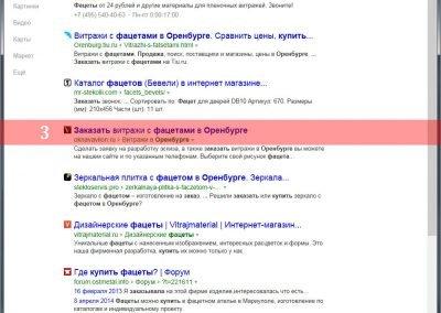 Продвижение-сайта-oknavavilon.ru-(1)