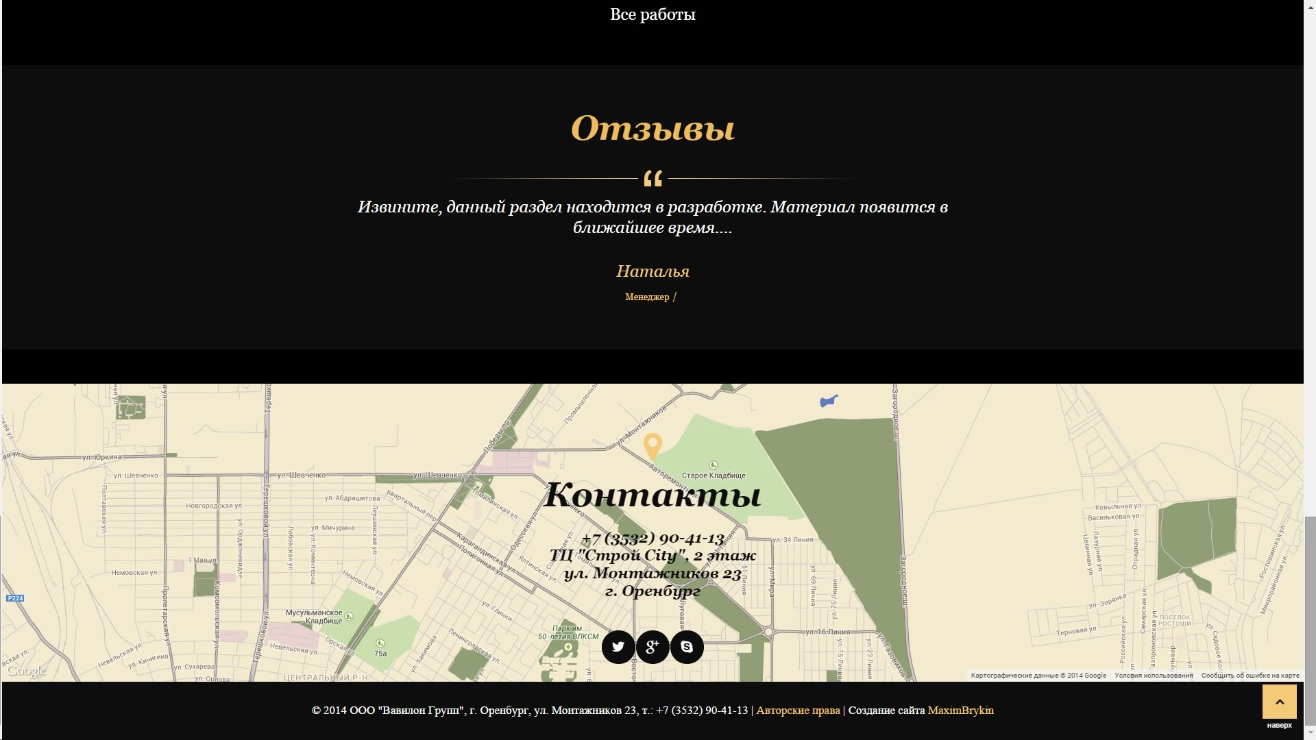 Создание сайта oknavavilon.ru (4)