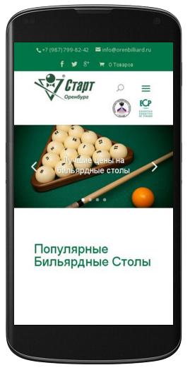 Мобильная версия сайта orenbilliard.ru