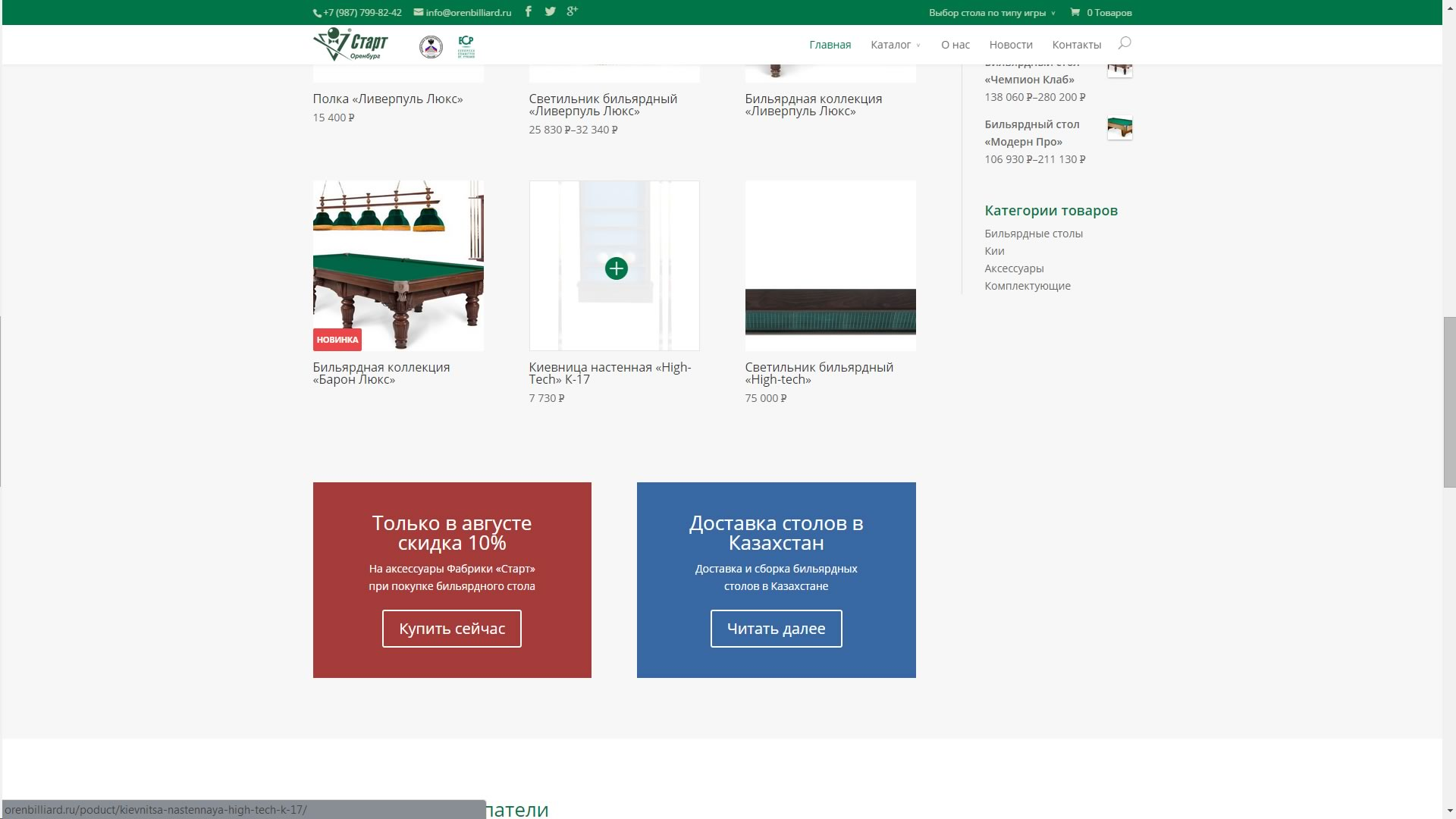 Создание сайта orenbilliard.ru (3)