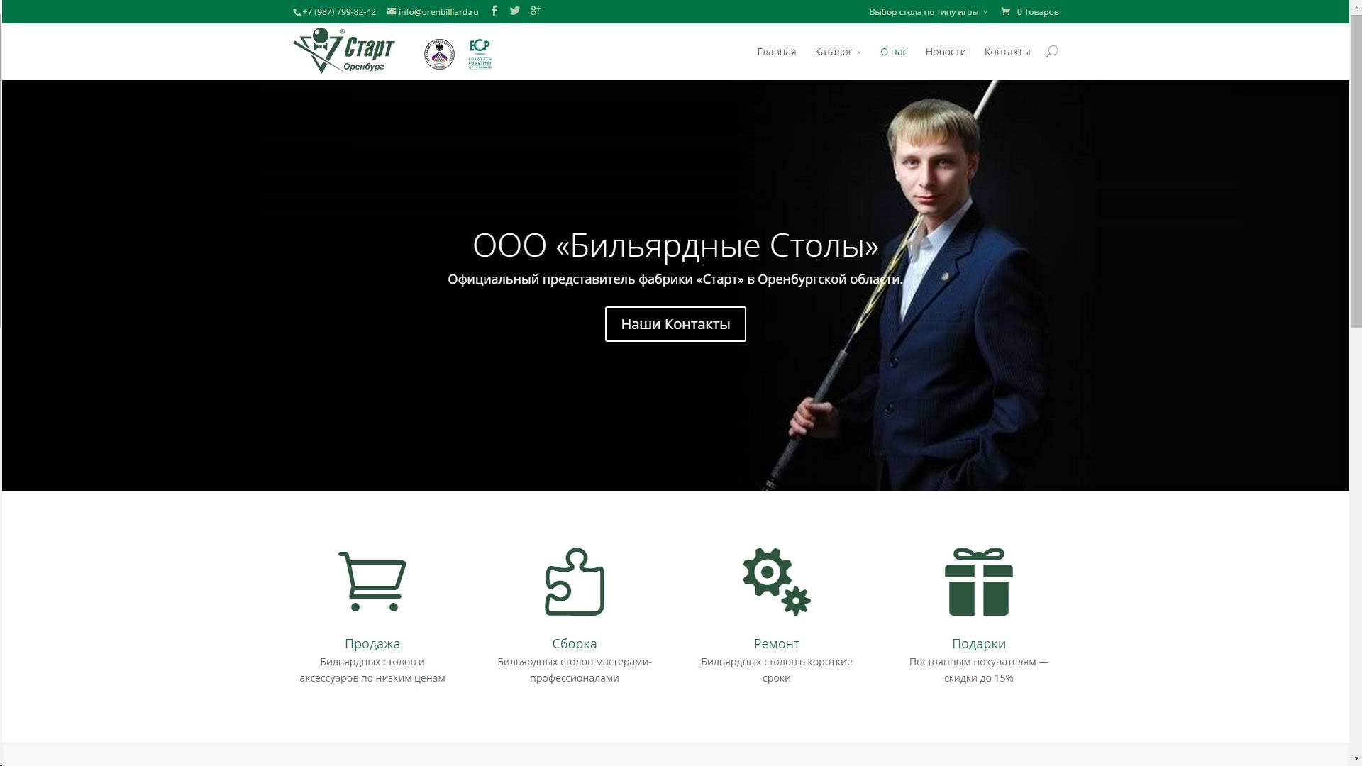 Создание сайта orenbilliard.ru (6)