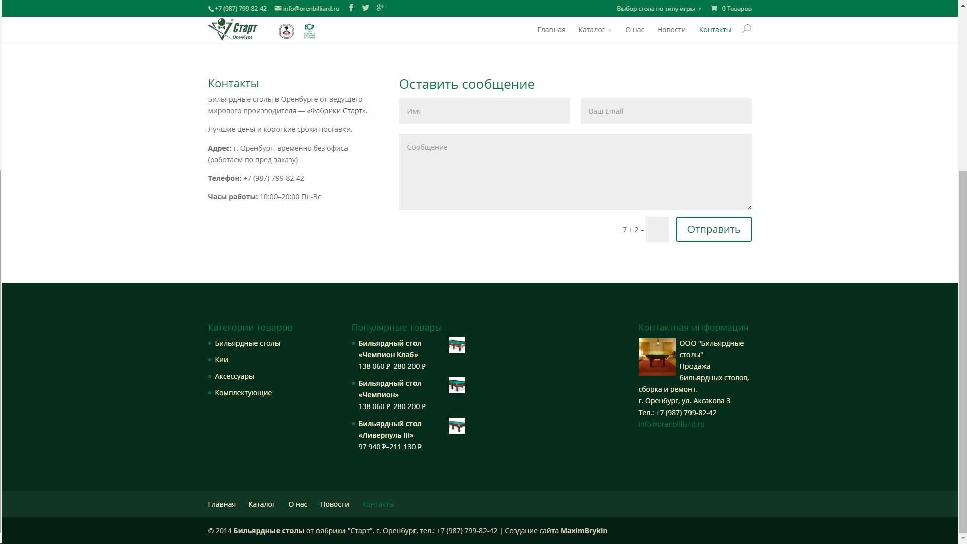 Создание сайта orenbilliard.ru (8)