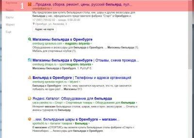 Продвижение-сайта-orenbilliard.ru-(1)