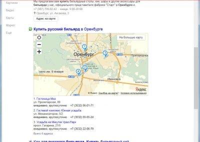 Продвижение-сайта-orenbilliard.ru-(12)