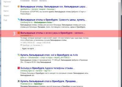 Продвижение-сайта-orenbilliard.ru-(13)