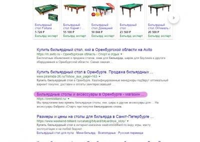 Продвижение сайта orenbilliard.ru (3)
